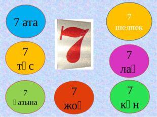 7 ата 7 шелпек 7 жоқ 7 қазына 7 лақ 7 түс 7 күн