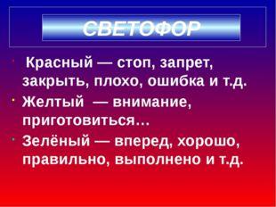 Красный— стоп, запрет, закрыть, плохо, ошибка и т.д. Желтый — внимание, пр