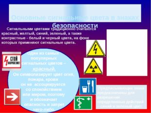 Основные сигнальные цвета в знаках безопасности Сигнальными цветами традицио
