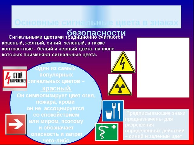 Основные сигнальные цвета в знаках безопасности Сигнальными цветами традицио...