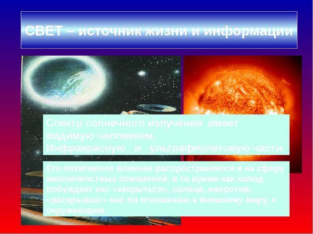 СВЕТ – источник жизни и информации Спектр солнечного излучения имеет видимую...