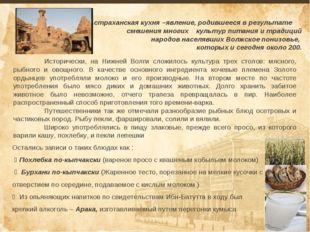 Астраханская кухня –явление, родившееся в результате смешения многих культур