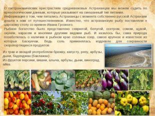 О гастрономических пристрастиях средневековых Астраханцев мы можем судить по