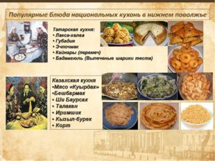 Казахская кухня •Мясо «Куырдак» •Бешбармак • Ши Баурсак • Талакан • Иримшик •