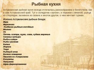 Астраханская рыбная кухня всегда отличалась разнообразием и богатством, как и