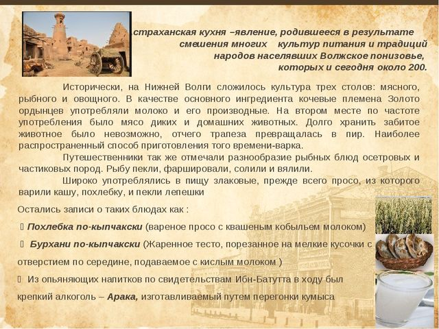 Астраханская кухня –явление, родившееся в результате смешения многих культур...