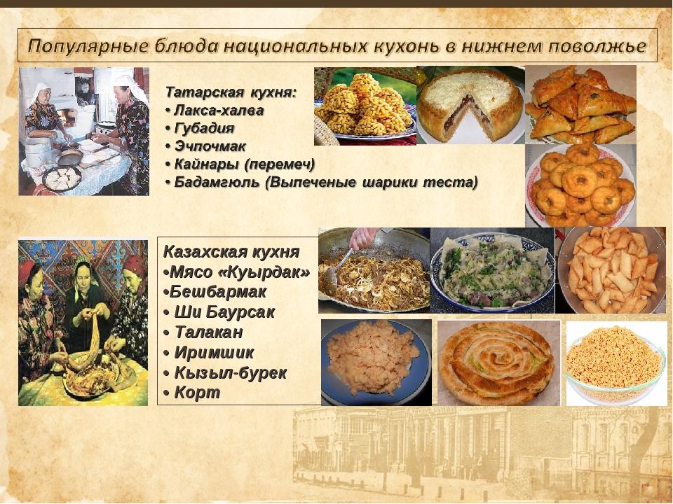 Казахская кухня •Мясо «Куырдак» •Бешбармак • Ши Баурсак • Талакан • Иримшик •...