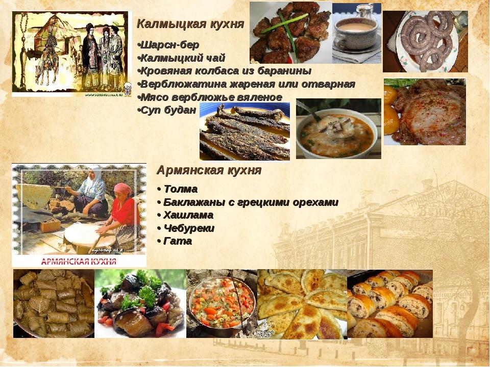 Калмыцкая кухня •Шарсн-бер •Калмыцкий чай •Кровяная колбаса из баранины •Верб...