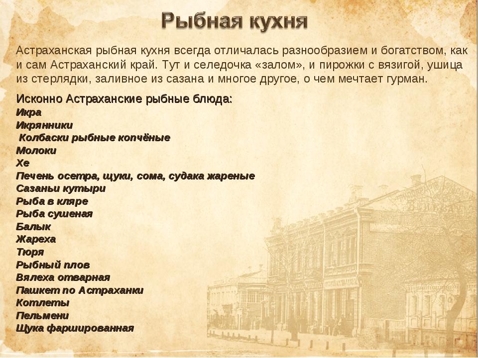 Астраханская рыбная кухня всегда отличалась разнообразием и богатством, как и...