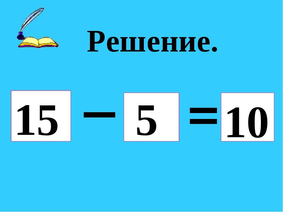 Решение. 15 5 10