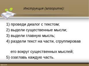 Инструкция (алгоритм): 1) проведи диалог с текстом; 2) выдели существенные м