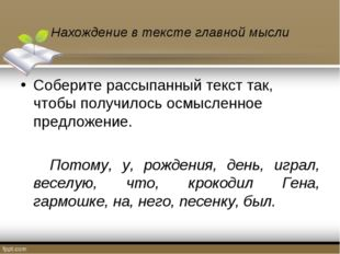 Нахождение в тексте главной мысли Соберите рассыпанный текст так, чтобы полу