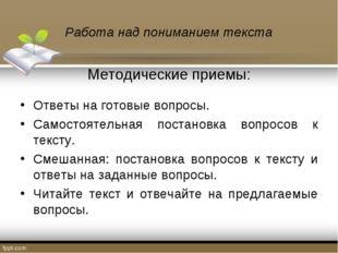 Работа над пониманием текста Методические приемы: Ответы на готовые вопросы.