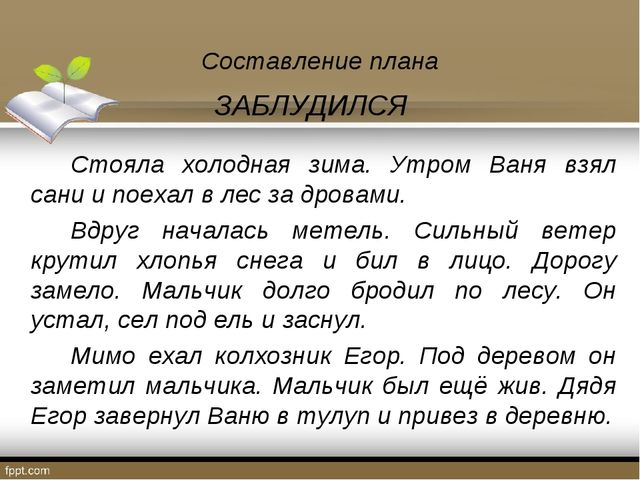 Составление плана ЗАБЛУДИЛСЯ Стояла холодная зима. Утром Ваня взял сани и...