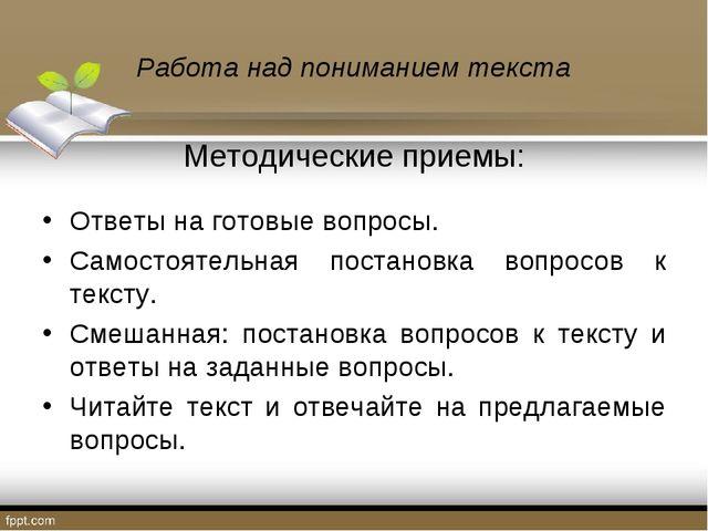 Работа над пониманием текста Методические приемы: Ответы на готовые вопросы....