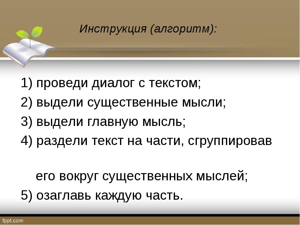 Инструкция (алгоритм): 1) проведи диалог с текстом; 2) выдели существенные м...