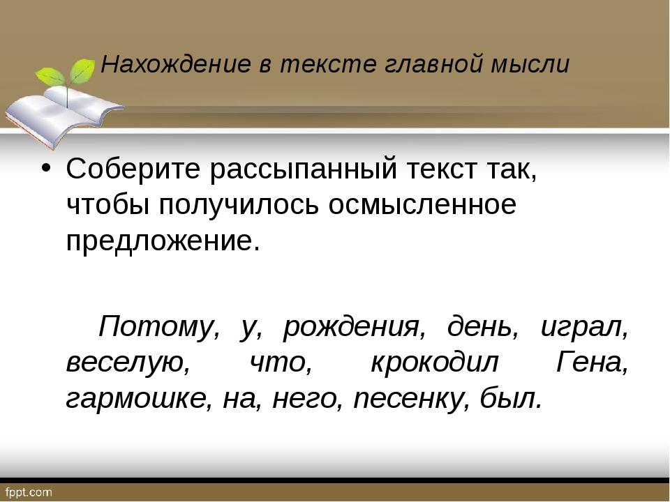 Нахождение в тексте главной мысли Соберите рассыпанный текст так, чтобы полу...