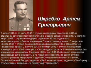 С июня 1941-го по июль 1942 г. служил командиром отделения в 640-м отдельном