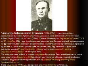 Александр Анфиногенович Бурнашов (1914-1974) - старшина рабоче-крестьянской К