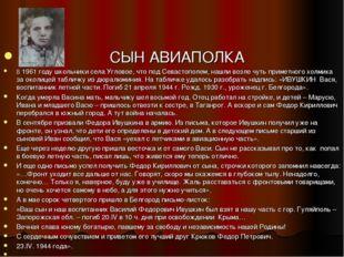 СЫН АВИАПОЛКА В 1961 году школьники села Угловое, что под Севастополем, нашл