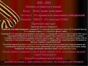 1941 - 2016 Память останется в веках! Кому: Всем, ныне живущим! От кого: От