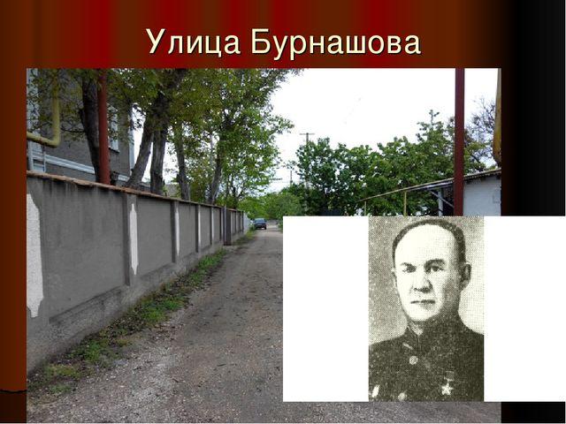 Улица Бурнашова