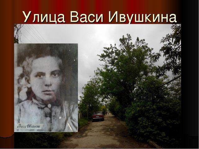 Улица Васи Ивушкина