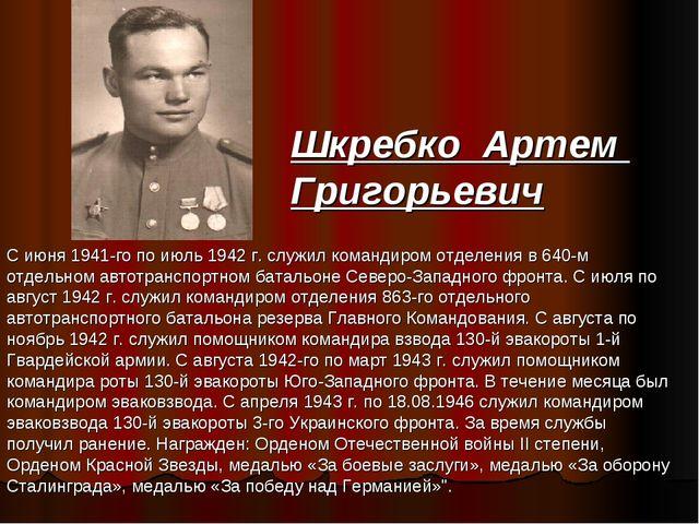 С июня 1941-го по июль 1942 г. служил командиром отделения в 640-м отдельном...
