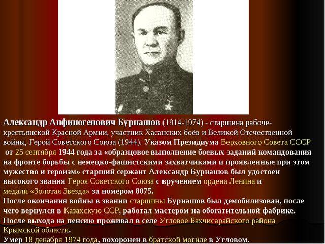 Александр Анфиногенович Бурнашов (1914-1974) - старшина рабоче-крестьянской К...