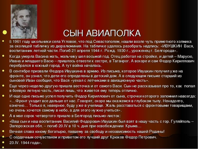 СЫН АВИАПОЛКА В 1961 году школьники села Угловое, что под Севастополем, нашл...