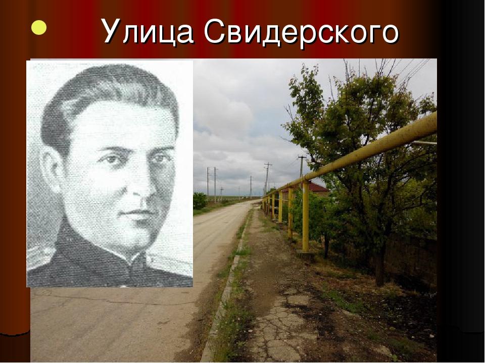 Улица Свидерского