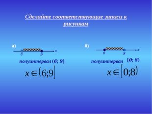 Сделайте соответствующие записи к рисункам полуинтервал полуинтервал (6; 9] [