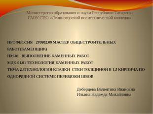 Министерство образования и науки Республики Татарстан ГАОУ СПО «Лениногорский