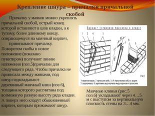 Крепление шнура – причалки причальной скобой Причалку у маяков можно укрепля