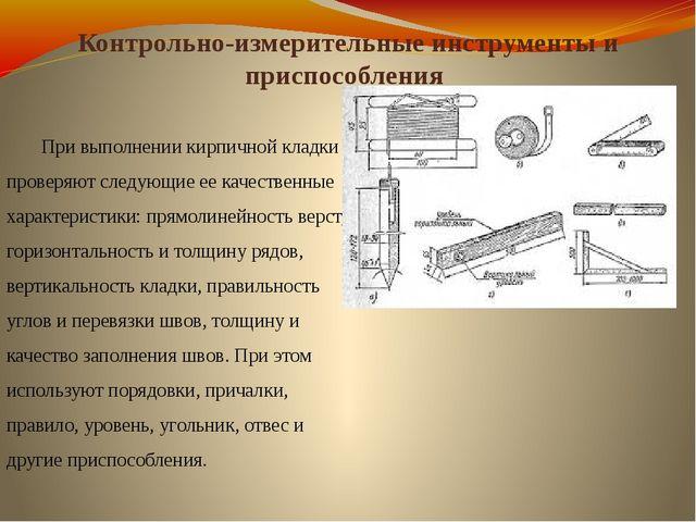 Контрольно-измерительные инструменты и приспособления При выполнении кирпичн...