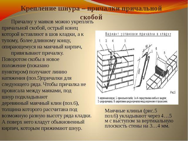 Крепление шнура – причалки причальной скобой Причалку у маяков можно укрепля...