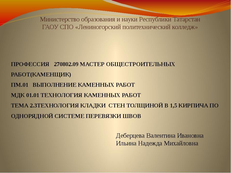 Министерство образования и науки Республики Татарстан ГАОУ СПО «Лениногорский...