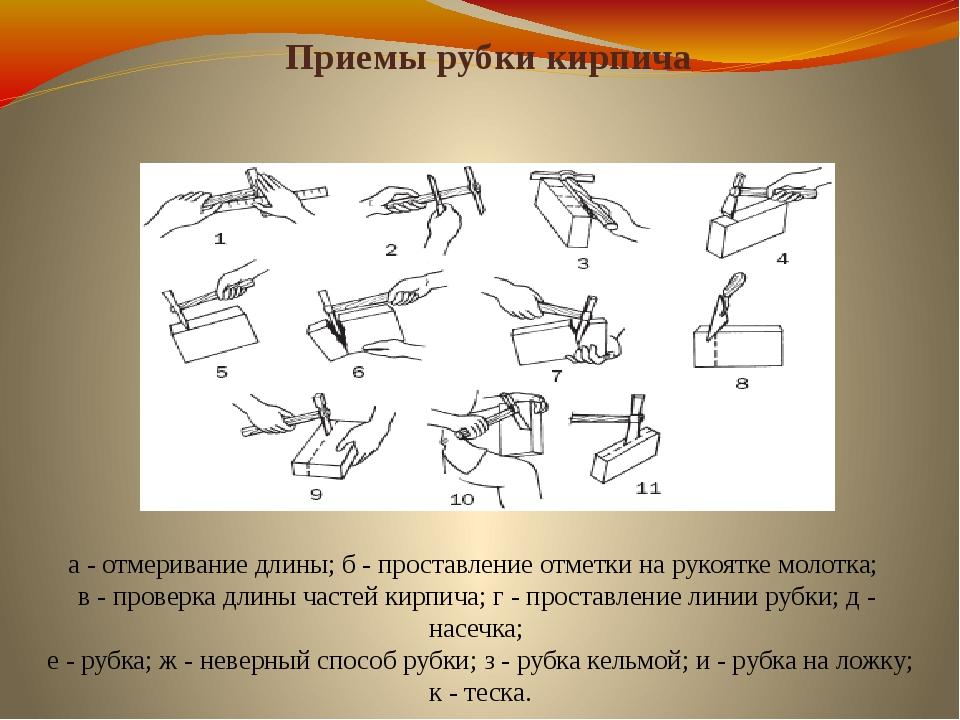 Приемы рубки кирпича а - отмеривание длины; б - проставление отметки на рукоя...