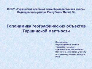 МОБУ «Туршинская основная общеобразовательная школа» Медведевского района Рес