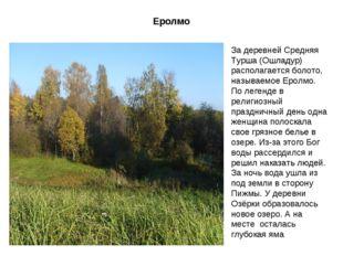 Еролмо За деревней Средняя Турша (Ошладур) располагается болото, называемое Е