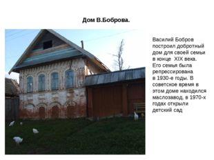Дом В.Боброва. Василий Бобров построил добротный дом для своей семьи в конце