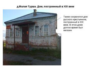 д.Малая Турша. Дом, построенный в XIX веке Также сохранился дом русского крес