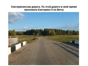 Екатерининская дорога. По этой дороге в своё время проезжала Екатерина II на