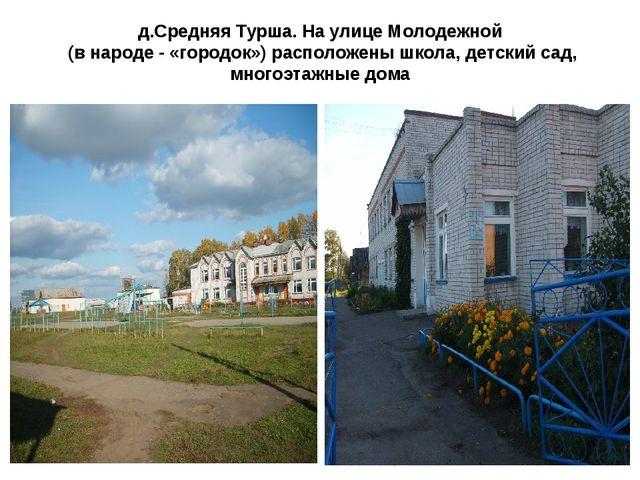 д.Средняя Турша. На улице Молодежной (в народе - «городок») расположены школа...