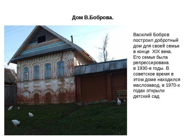 Дом В.Боброва. Василий Бобров построил добротный дом для своей семьи в конце...