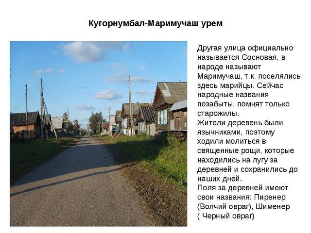 Кугорнумбал-Маримучаш урем Другая улица официально называется Сосновая, в нар...