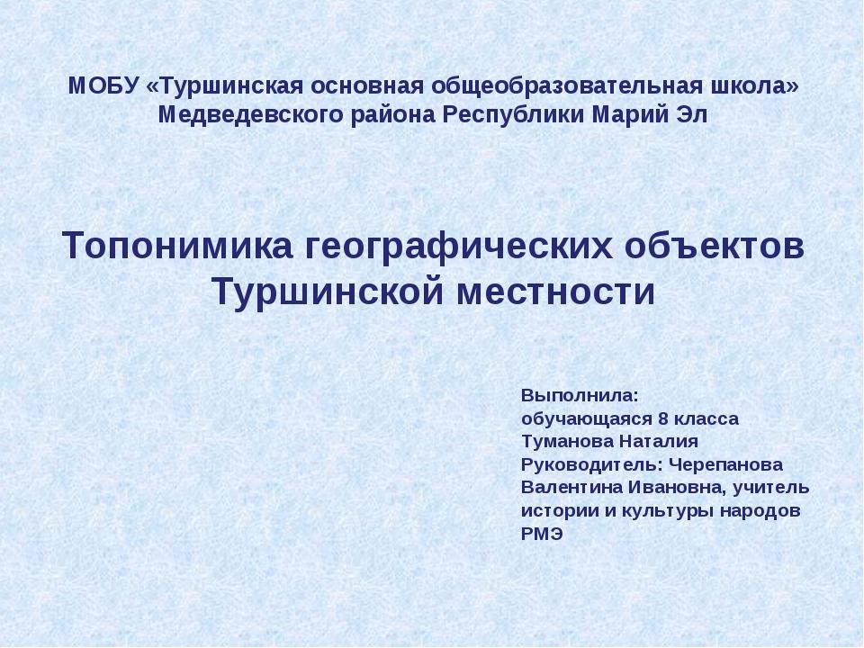 МОБУ «Туршинская основная общеобразовательная школа» Медведевского района Рес...