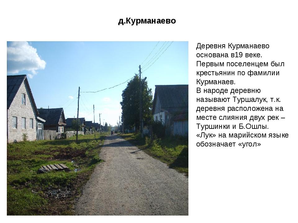 д.Курманаево Деревня Курманаево основана в19 веке. Первым поселенцем был крес...