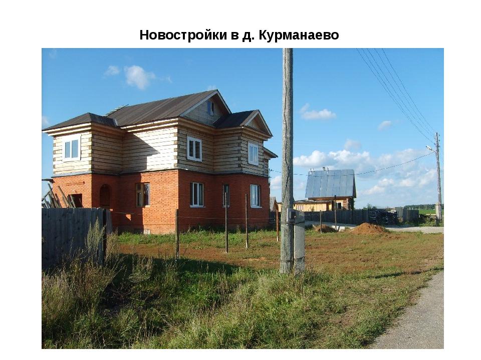 Новостройки в д. Курманаево