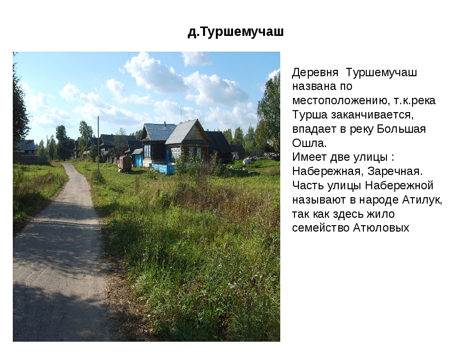 д.Туршемучаш Деревня Туршемучаш названа по местоположению, т.к.река Турша зак...